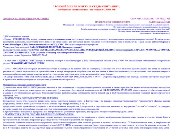 Скриншот сайта cheloveky.ru