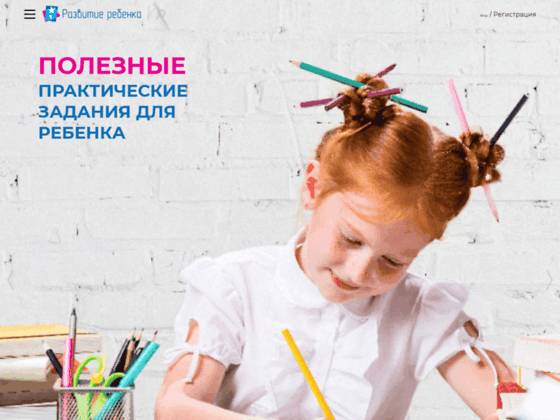 Скриншот сайта childdevelop.ru