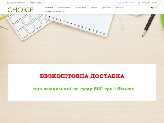 Скриншот сайта choice.biz.ua