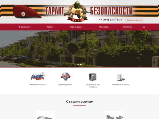Скриншот сайта chop-24.ru