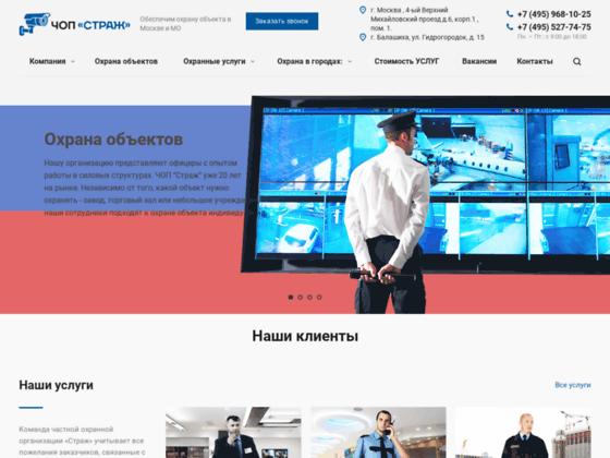 Скриншот сайта chopstrazh.ru