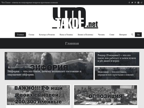 Скриншот сайта chto-takoe.net