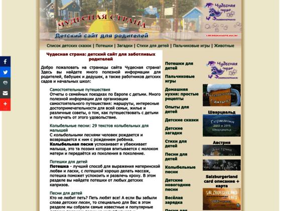 Скриншот сайта chudesnayastrana.ru