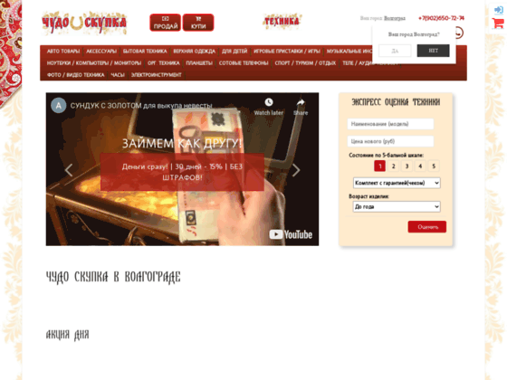 Скриншот сайта chudo-skupka.ru