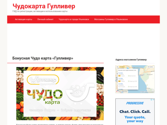 Скриншот сайта chudokartagulliver.ru