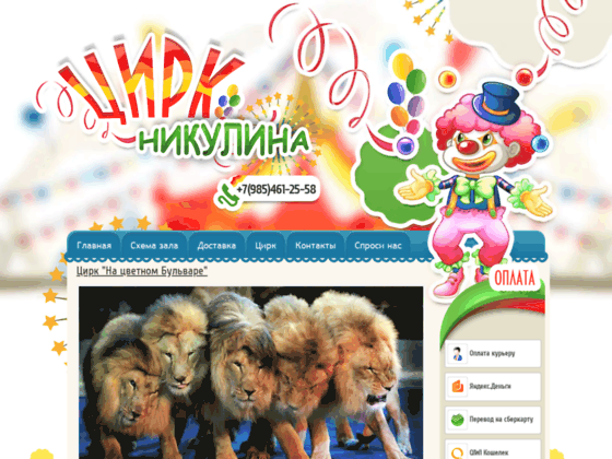 Скриншот сайта cirkbilet.ru
