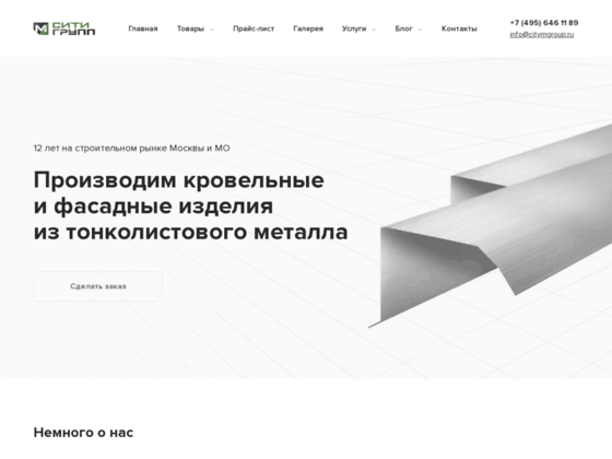 Скриншот сайта citymgroup.ru