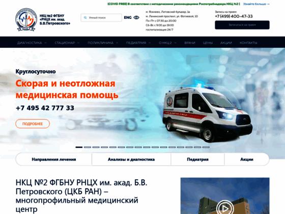 Скриншот сайта www.ckbran.ru