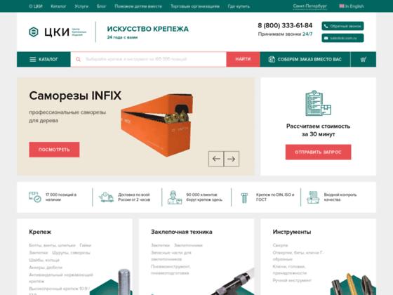 Скриншот сайта www.cki-com.ru