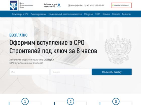 Скриншот сайта clp-rf.ru