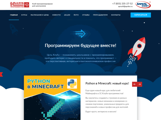 Скриншот сайта club.aprsoft.ru