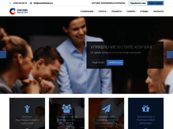 Скриншот сайта coachindustry.ru