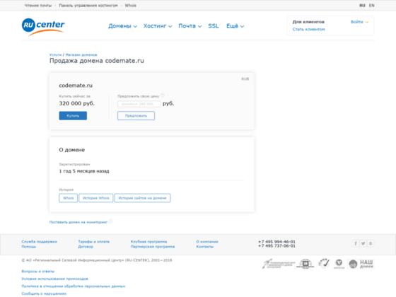 Скриншот сайта codemate.ru