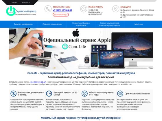 Скриншот сайта com-lf.ru