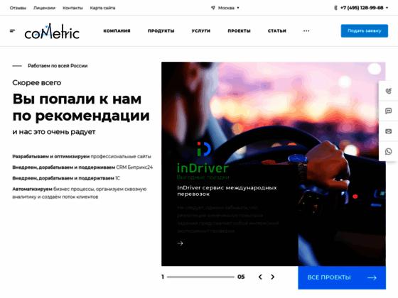 Скриншот сайта cometric.ru