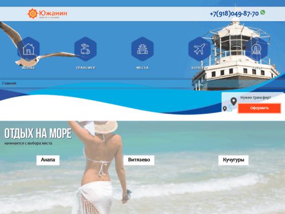 Скриншот сайта compadre.ru