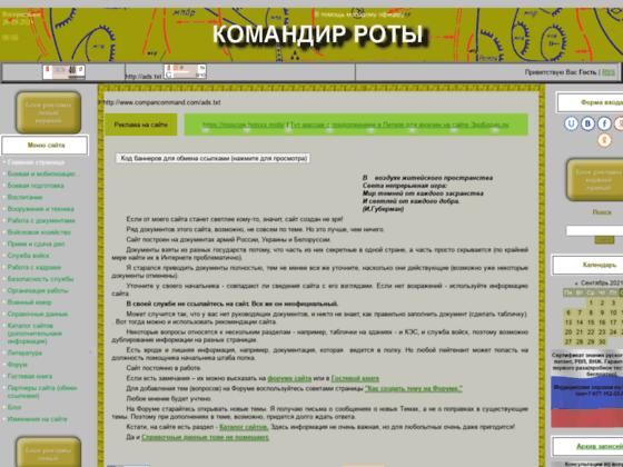 Скриншот сайта www.compancommand.com