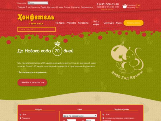 Скриншот сайта confetel.ru