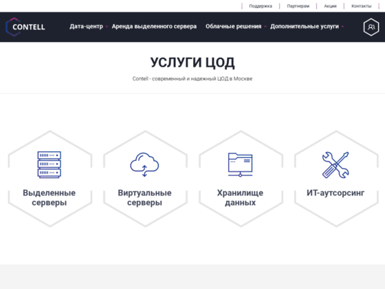Скриншот сайта contell.ru