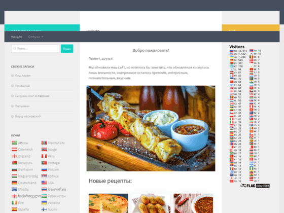 Скриншот сайта cookingart.ru