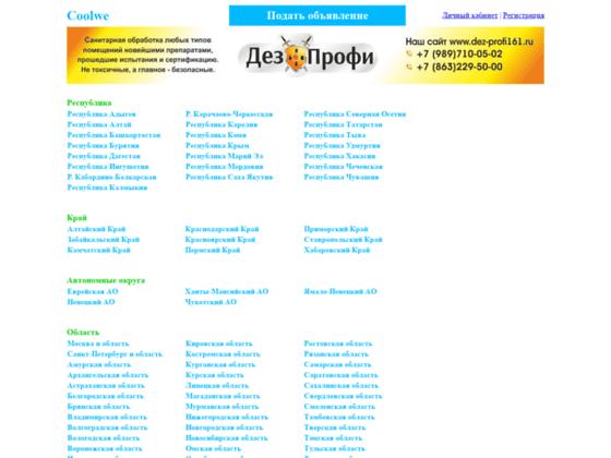 Скриншот сайта www.coolwe.ru