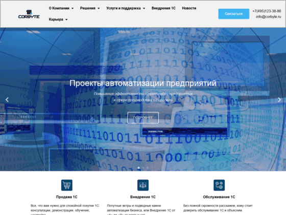Скриншот сайта corbyte.ru