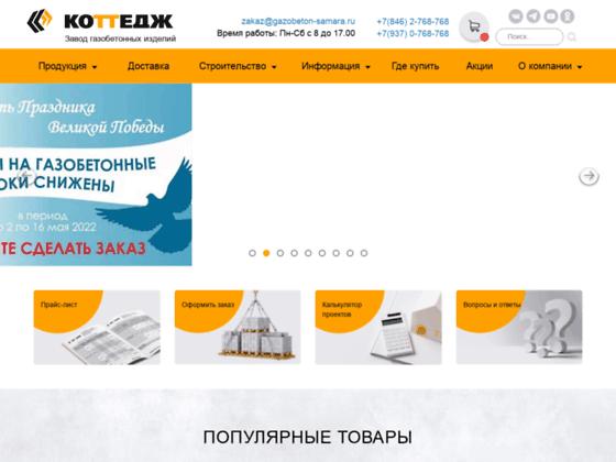 Скриншот сайта cottage-samara.ru