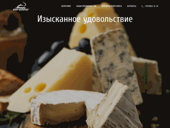 Скриншот сайта crimea-catering.ru