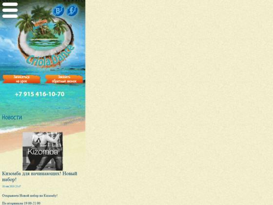 Скриншот сайта crioladance.ru