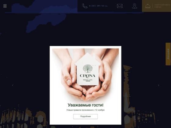Скриншот сайта cronahotel.ru