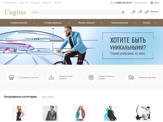 Скриншот сайта cugino.ru