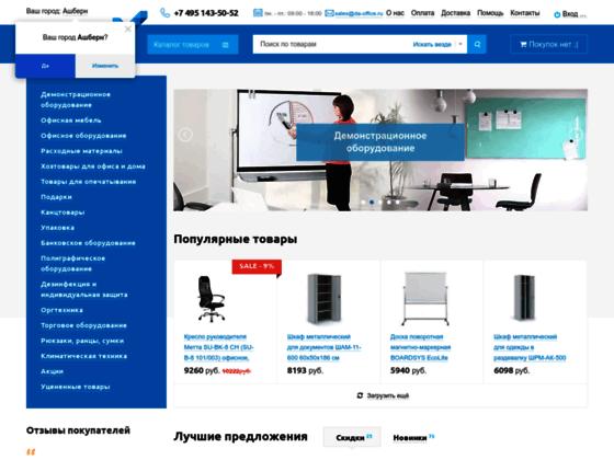 Скриншот сайта www.da-office.ru