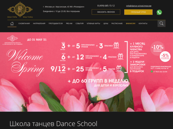 Скриншот сайта dance-school.moscow
