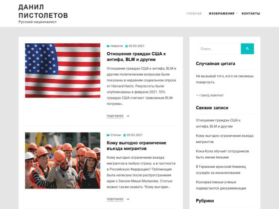 Скриншот сайта danil-pistoletov.ru