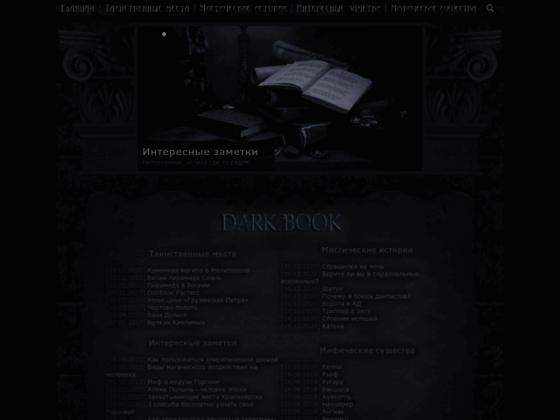Скриншот сайта darkbook.ru
