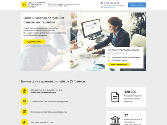 Скриншот сайта dboc.ru