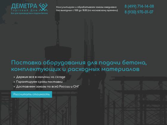 Скриншот сайта demetra-td.ru