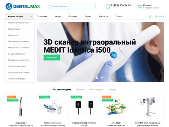 Скриншот сайта dentalmax.ru