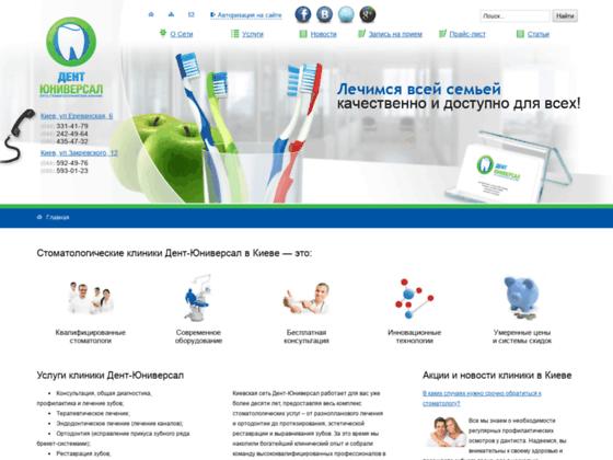 Скриншот сайта dentuniversal.com.ua