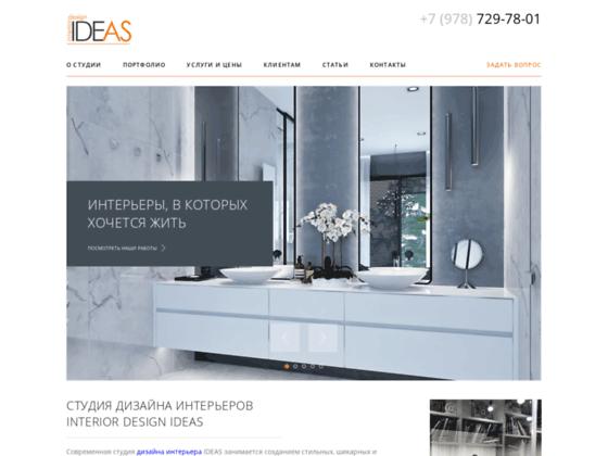 Скриншот сайта design-studio-ideas.ru