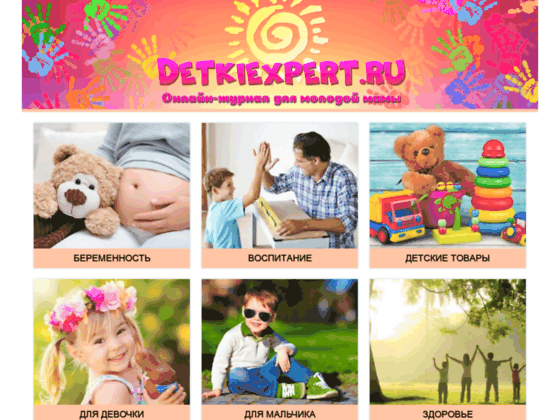 Скриншот сайта detkiexpert.ru