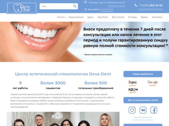 Скриншот сайта deva-dent.ru