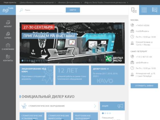 Скриншот сайта dftrade.ru