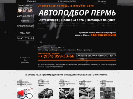 Скриншот сайта www.dialab.top