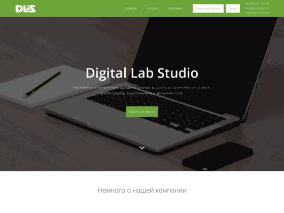 Скриншот сайта diglabstudio.com