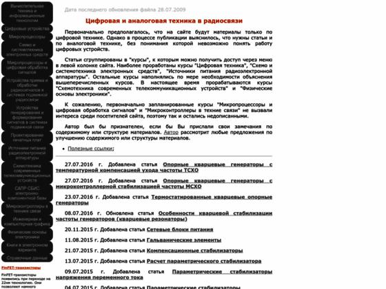 Скриншот сайта digteh.ru