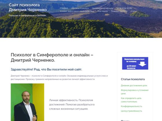 Скриншот сайта direct-psy.ru