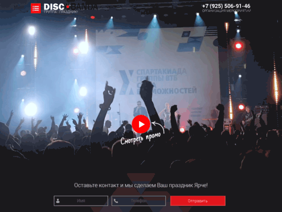 Скриншот сайта discobanda.ru