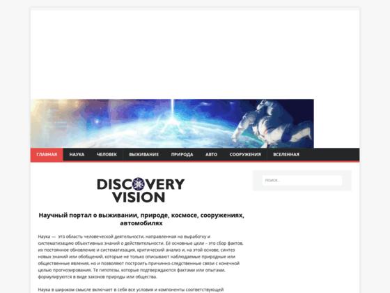 Скриншот сайта discovery-vision.ru