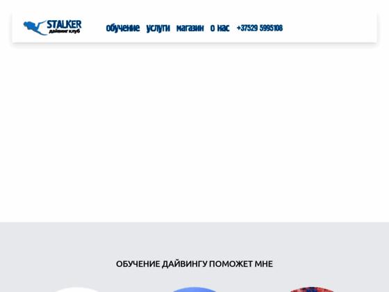 Скриншот сайта diving-eco.com